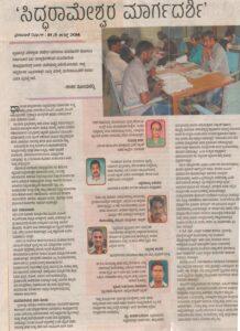 Article about siddarameshwar margadarshi